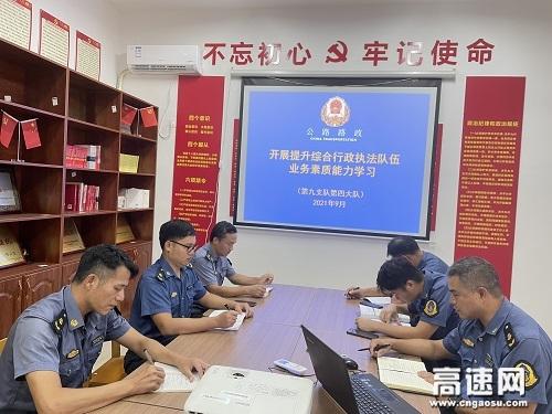 广西高速合浦路政大队开展提升综合行政执法队伍业务素质能力学习活动