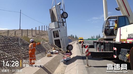 甘肃高速武威清障救援大队快速处置一起侧翻事故