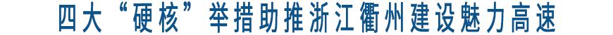 """四大""""硬核""""举措助推浙江衢州建设魅力高速"""
