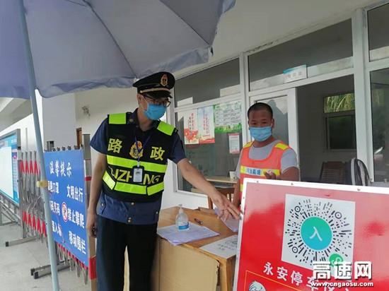 """广西柳州高速公路都安大队开展疫情防控工作,为""""两会""""保驾护航"""