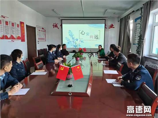内蒙古阿荣旗北通行费收费所开展心里疏导活动