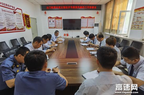 山西土门收费站党支部 召开节前党风廉政工作部署会