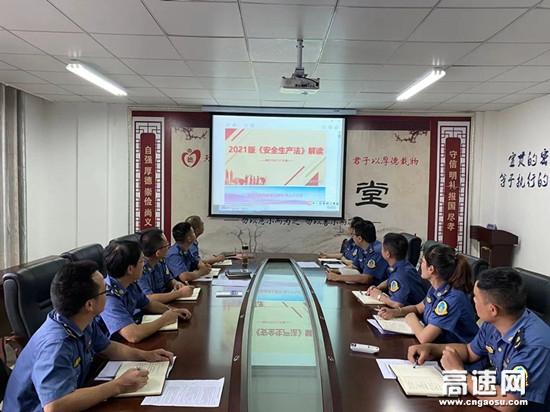 贵州高速雷山路政执法大队深入学习新《安全生产法》坚决筑牢安全底线