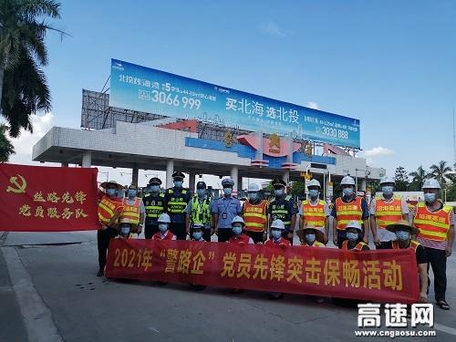 """广西高速""""警路企""""联合开展党员先锋突击保畅主题党日活动"""