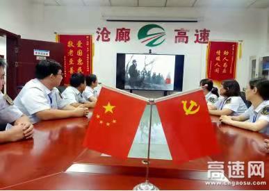 河北沧州开发区收费站组织开展《勿忘九一八》爱国主义宣传教育