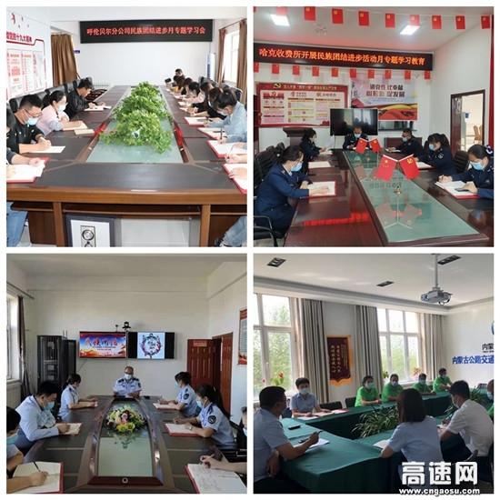 内蒙古公投公司呼伦贝尔分公司组织召开民族团结进步活动月专题学习会
