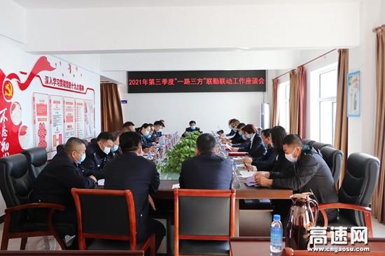 """内蒙古公投呼伦贝尔分公司组织召开2021年第三季度""""一路三方""""联勤联动座谈会"""