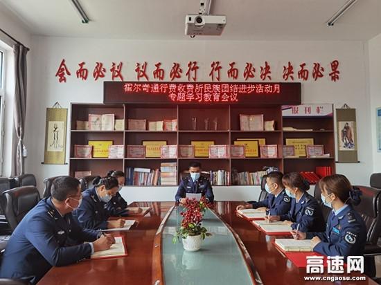 内蒙古霍尔奇通行费收费所组织开展民族团结进步活动月专题学习教育会议