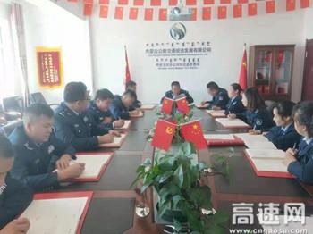 内蒙古公投呼伦贝尔分公司罕达盖通行费收费所开展民族团结进步活动月主题党团日活动