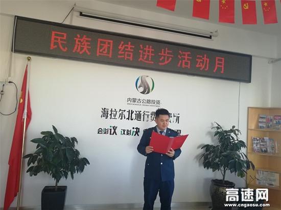 内蒙古海拉尔北通行费收费所党支部开展民族团结进步月活动