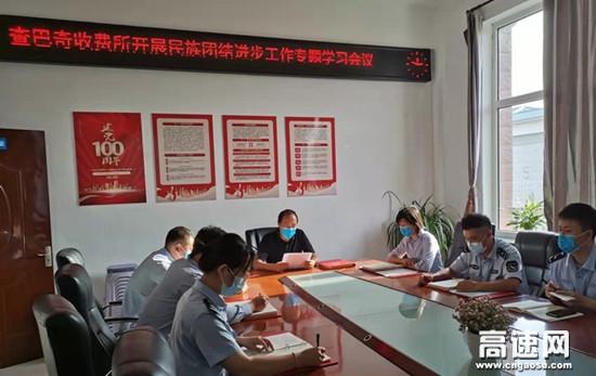 内蒙古查巴奇收费所党支部开展 民族团结进步活动月工作