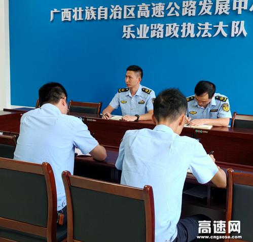 广西高速公路百色分中心乐业路政执法大队开展国庆节前廉政教育