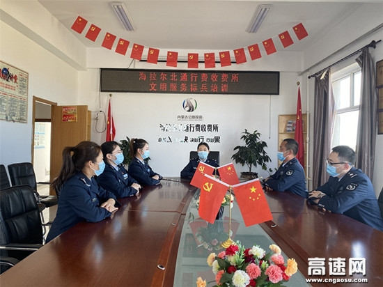 进一步强化文明优质服务窗口--内蒙古海拉尔北通行费收费所