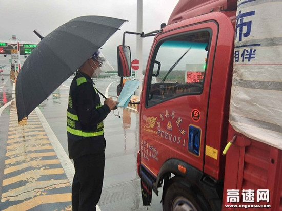 雨雾天气提醒安全行车--甘肃高速万泉收费站