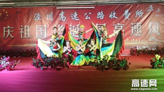 """甘肃泾川所成功举办2021年""""庆国庆""""职工活动"""