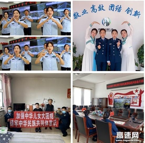 内蒙古公投公司呼伦贝尔分公司各基层单位深入开展民族团结进步月活动