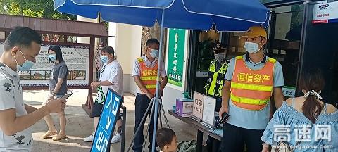 广西南宁高速公路良庆路政执法一、二大队开展国庆节期间服务区疫情防控明察暗访工作