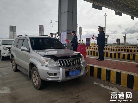 """内蒙古公投呼伦贝尔分公司海拉尔北收费所开展""""我和我的祖国""""主题宣传教育活动"""
