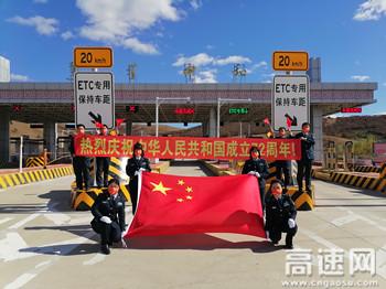 """内蒙古中和通行费收费所开展""""我和我的祖国""""主题宣传教育活动"""