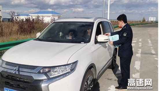 国庆我在岗 安全记心上--内蒙古公投呼伦贝尔分公司海拉尔北收费所