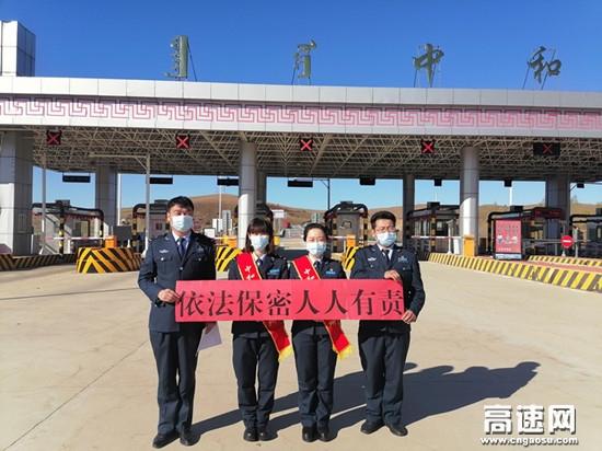 内蒙古中和通行费收费所积极开展保密月活动