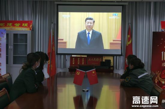 河北沧廊(京沪)分公司孟村西收费站组织观看纪念辛亥革命110周年大会