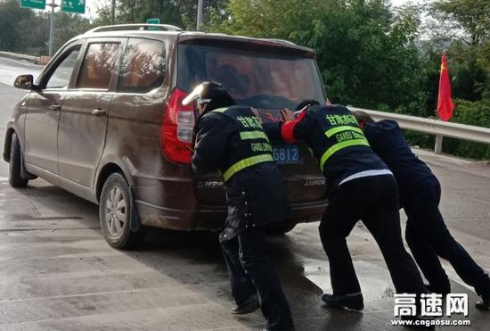 甘肃高速罗汉洞收费站热心帮助司机推车