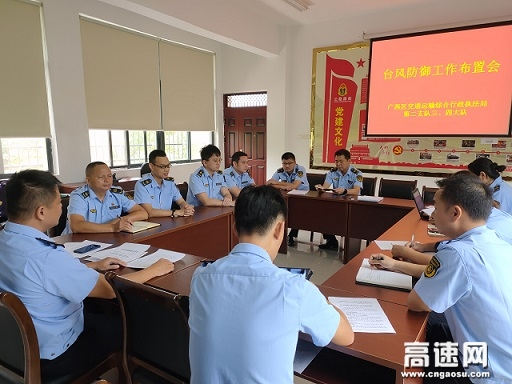 """广西南宁高速公路良庆路政执法一、二大队采取多项措施 积极应对台风""""圆规""""做好各项防范工作"""