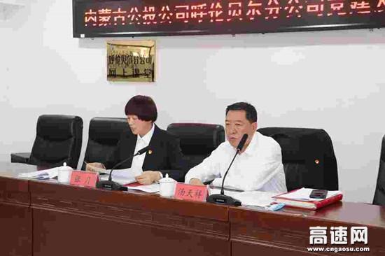 内蒙古公投呼伦贝尔分公司党委召开党建工作部署会