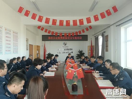 内蒙古公投公司呼伦贝尔分公司海拉尔北收费所组织全体员工学习保密法