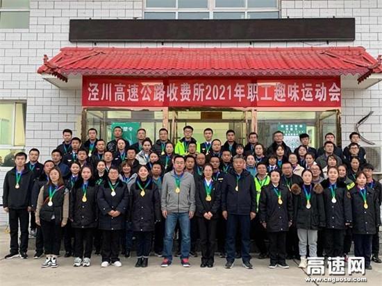 甘肃高速泾川所成功举办2021年职工运动会