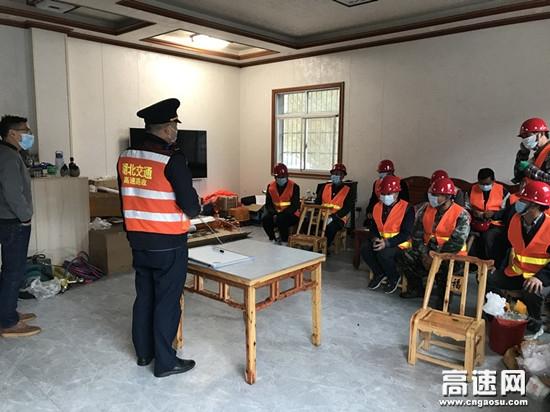 湖北高速汉十支队第四大队组织开展施工入场前安全培训教育
